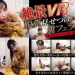 OPVR-005 Deccination Show Off Feces Blowjob Play Aizawa Haruka VR 4K JAV Scat