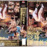 ART-2168 JAV Enema Scat AND ANAL FLOWER ARRANGEMENT – MISAKI FUJIMOTO – HARUKA FUJIMOTO