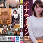 KBMS-058 Watanabe's Farts And Unco Japan Poop
