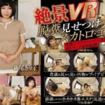 OPVR-007 VR Superb View JAV Scat Scarecrow Esthetic Show Off Shinzo Kiriko