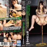DDT-613 Egueg Monster Sagawa Harumi JAV Shit