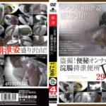 KTMH-013 Voyeur 29 People Four Hours Enema Excretion Of DX Toilet Woman