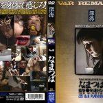VRXS-015 No 01 Saliva Matsuyama Kozue Japan Lesbians