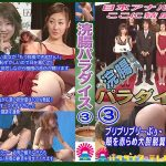 PARAT-00462 ENEMA PARADISE 3 DMM.co.jp