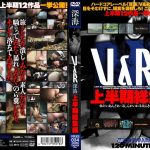 VRXS-034 V & R Recap The First Half Of The Deep Sea Japan Copro