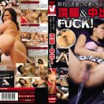 VICD-154 FUCK Pies & Enema To Pick Up A Married Woman To Go Neat And Clean Town!